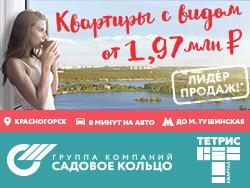 Уникальный Квартал «Тетрис» г. Красногорск ГК «Садовое Кольцо»